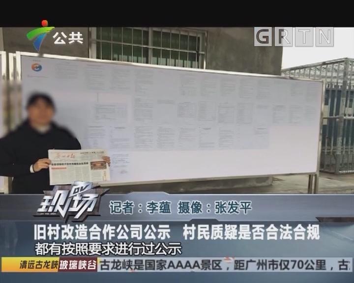 旧村改造合作公司公示 村民质疑是否合法合规