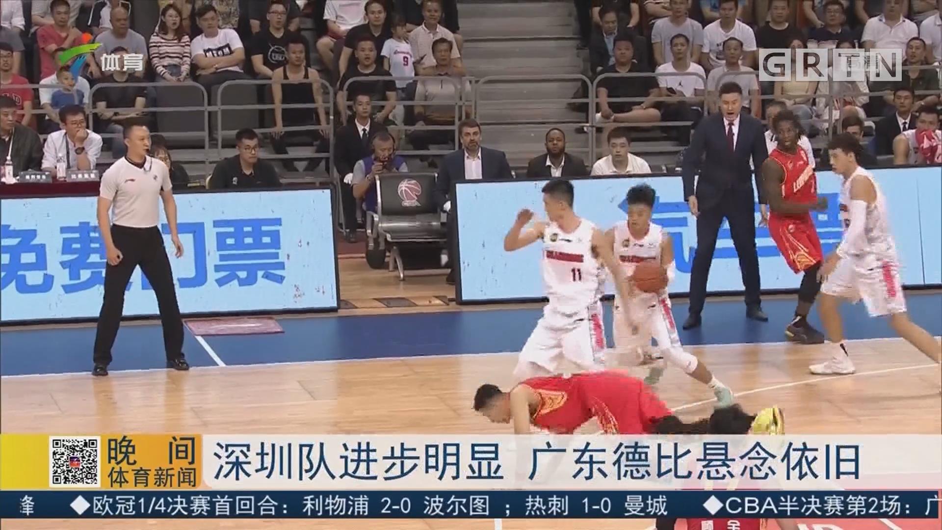 深圳队进步明显 广东德比悬念依旧
