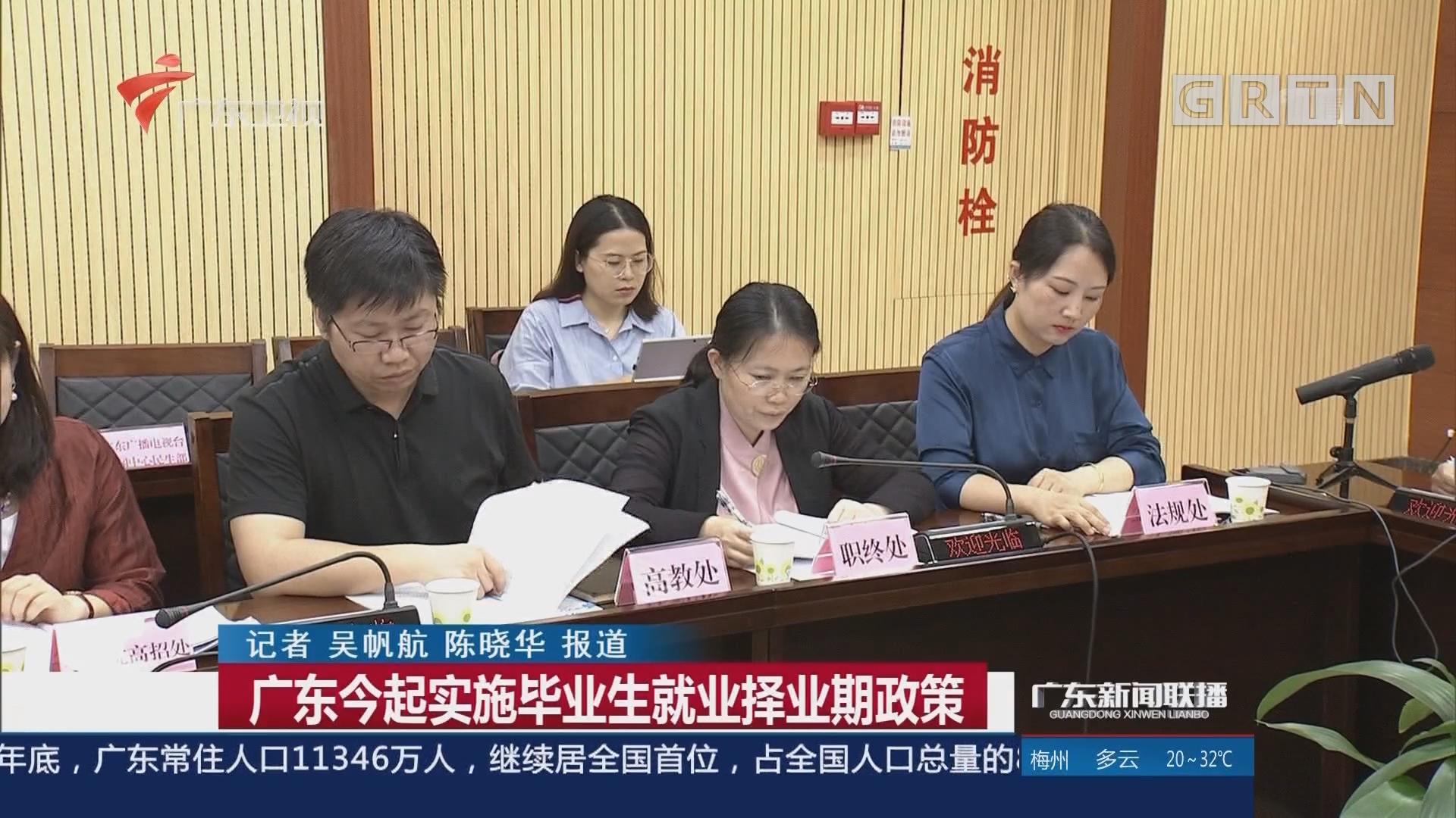 广东今起实施毕业生就业择业期政策