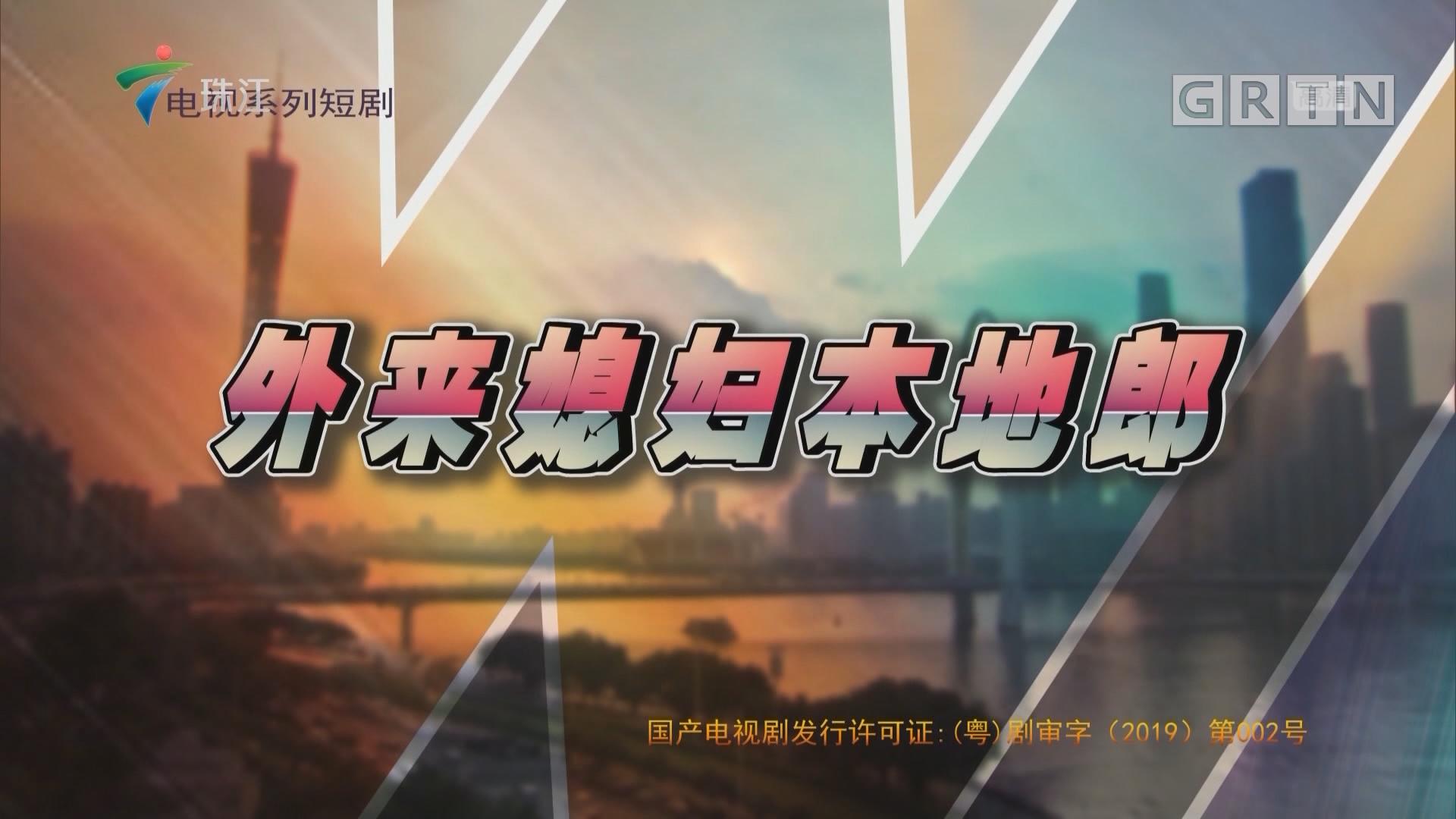 [HD][2019-04-21]外来媳妇本地郎:情感服务代班记(上)