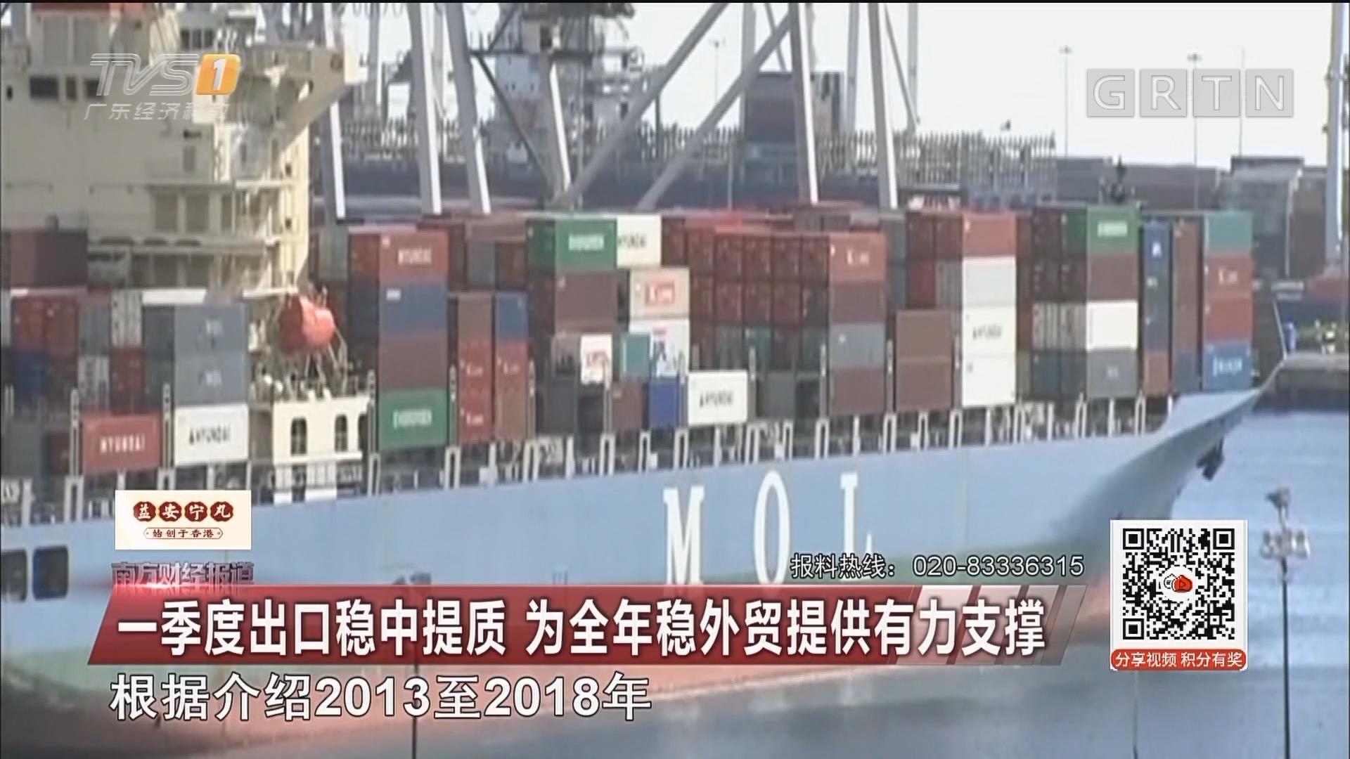 一季度出口穩中提質 為全年穩外貿提供有力支撐
