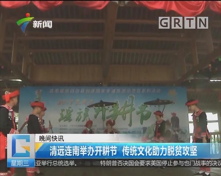清远连南举办开耕节 传统文化助力脱贫攻坚