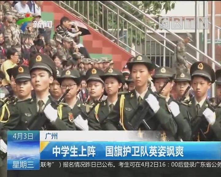 广州:中学生上阵 国旗护卫队英姿飒爽