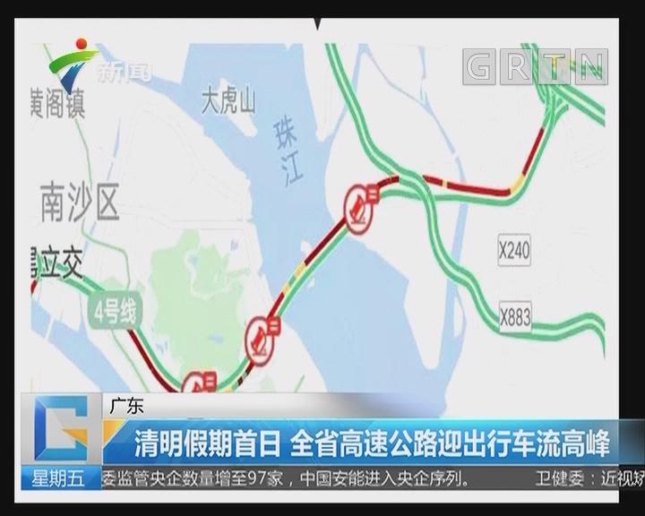 广东:清明假期首日 全省高速公路迎出行车流高峰