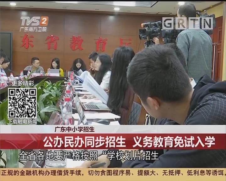 广东中小学招生:公办民办同步招生 义务教育免试入学