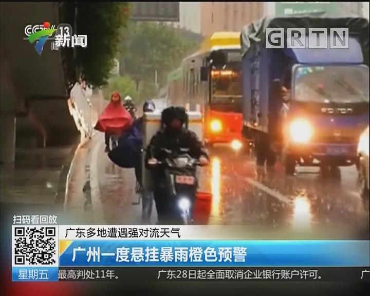 广东多地遭遇强对流天气:广州一度悬挂暴雨橙色预警