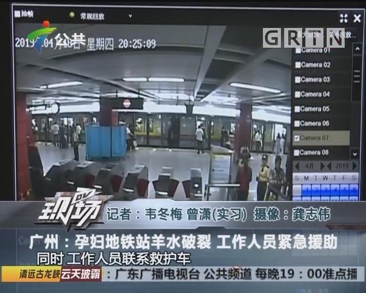 广州:孕妇地铁站羊水破裂 工作人员紧急援助