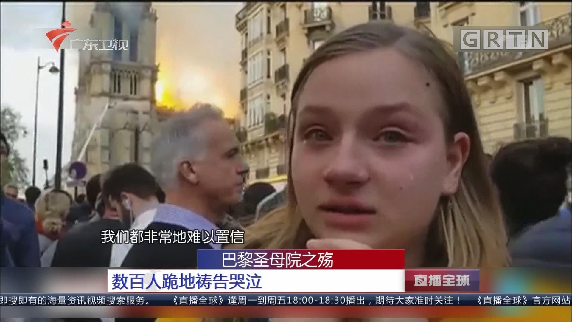 巴黎圣母院之殇:数百人跪地祷告哭泣