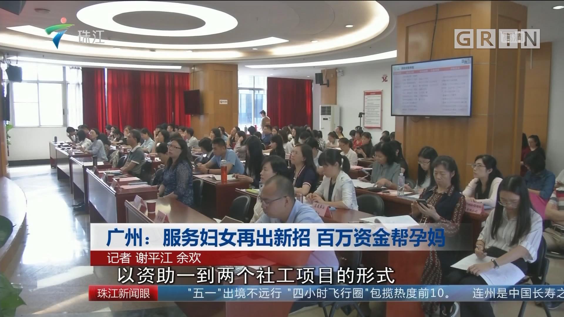 广州:服务妇女再出新招 百万资金帮孕妈