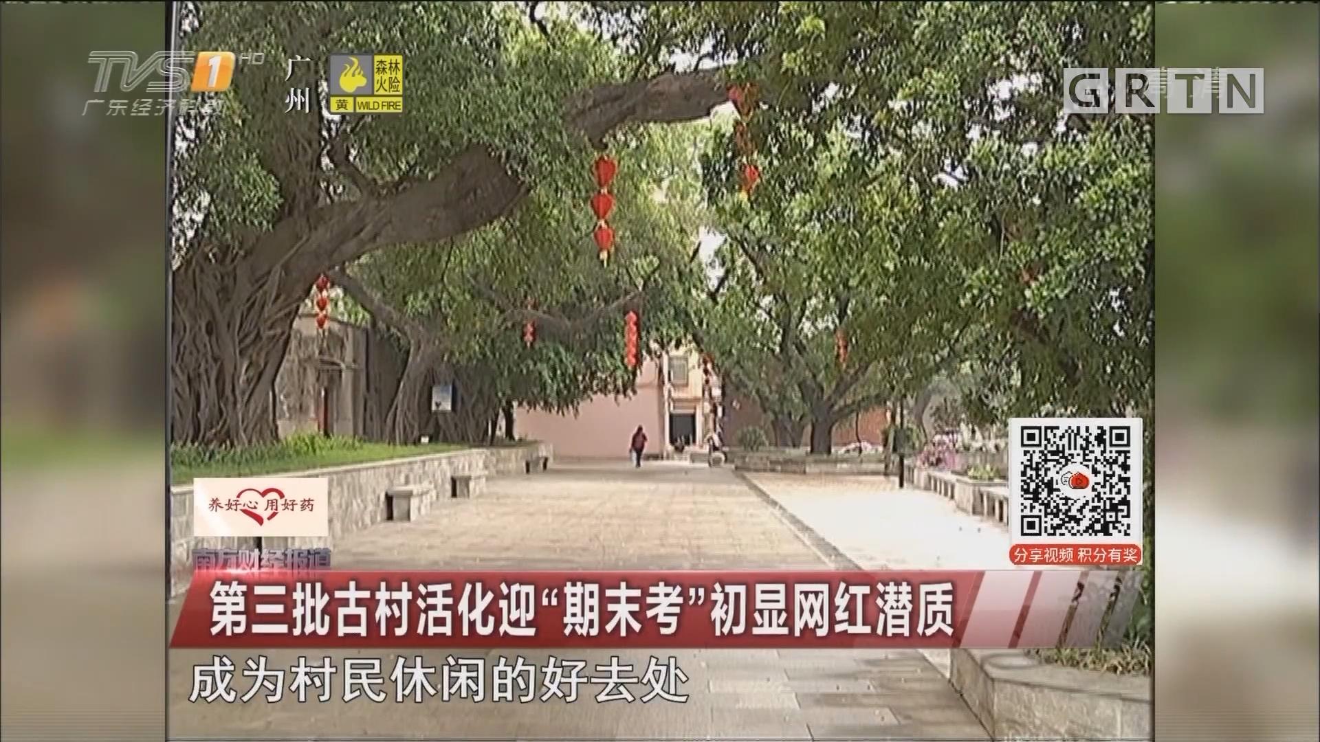 """第三批古村活化迎""""期末考""""初显网红潜质"""