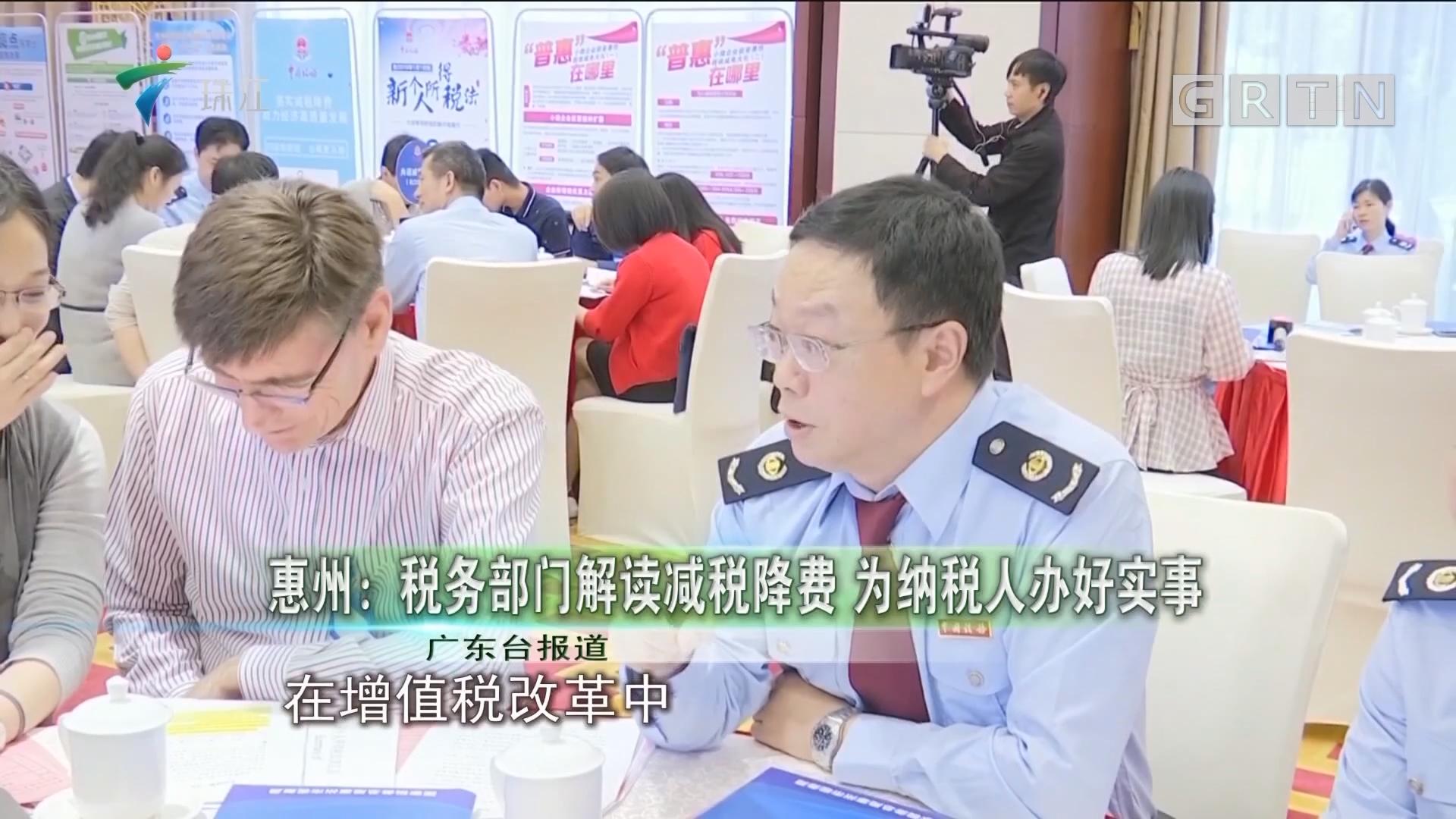 惠州:税务部门解读减税降费 为纳税人办好实事