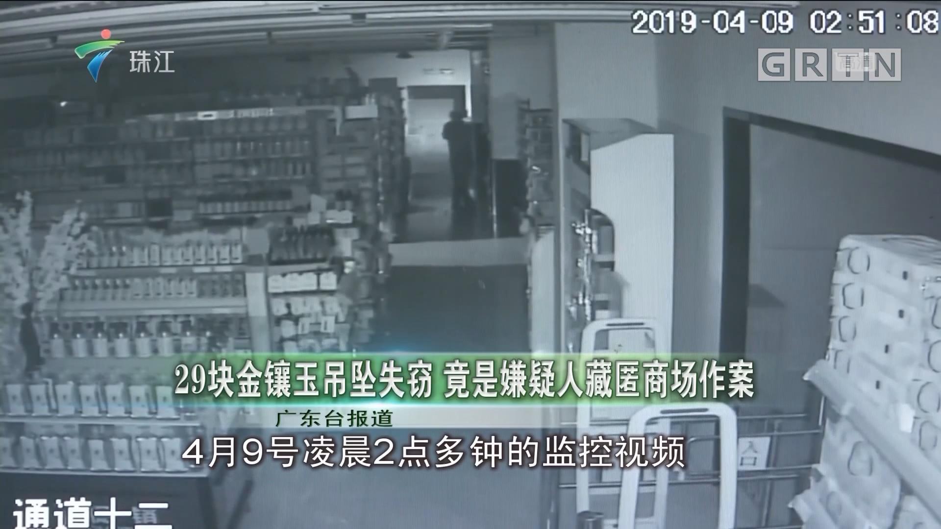 29块金镶玉吊坠失窃 竟是嫌疑人藏匿商场作案