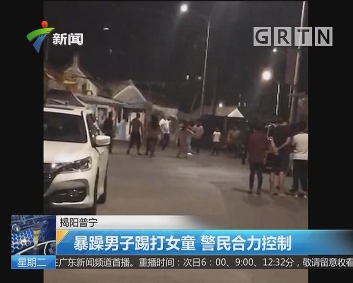 揭阳普宁:暴躁男子踢打女童 警民合力控制