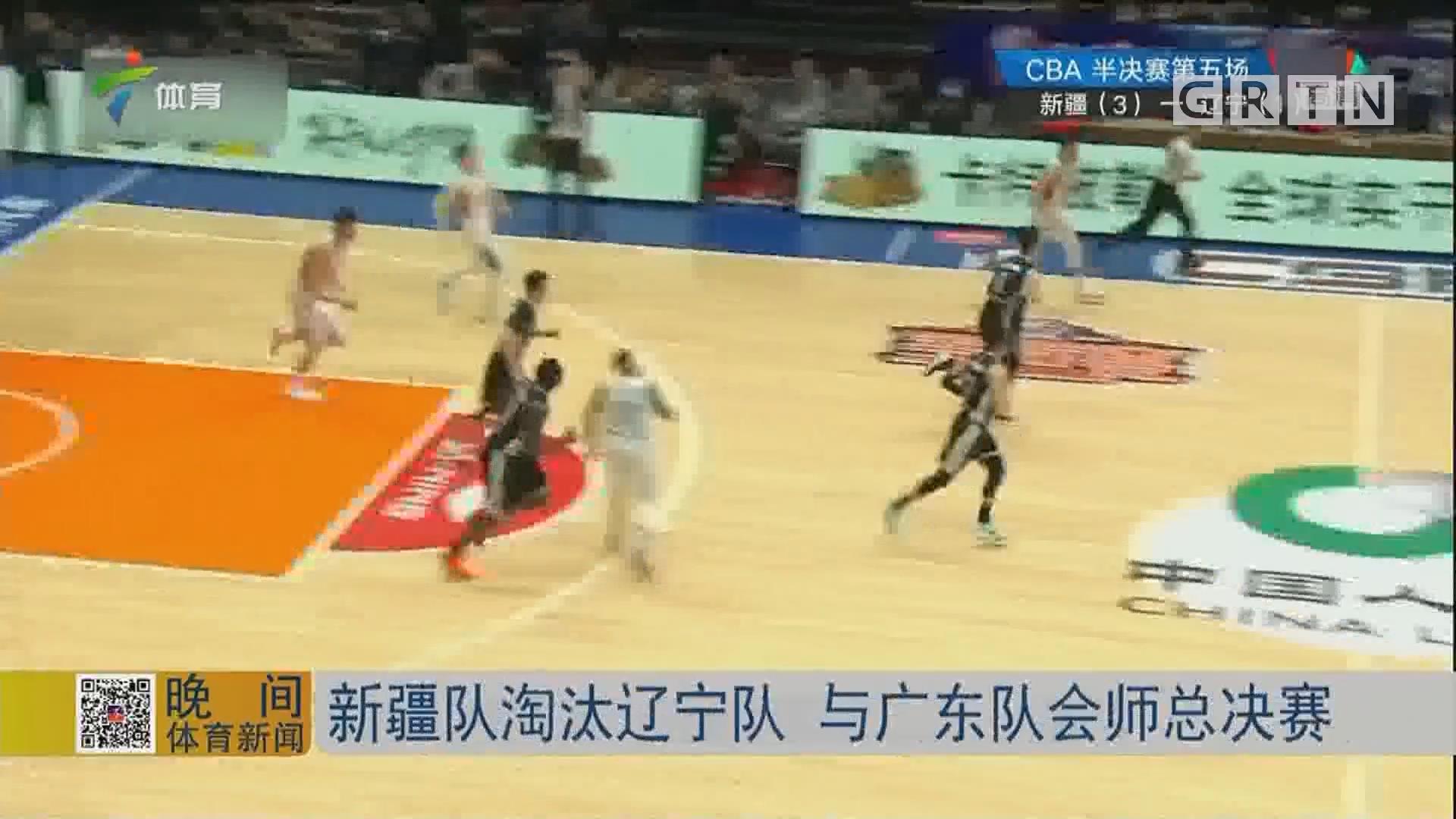 新疆队淘汰辽宁队 与广东队会师总决赛