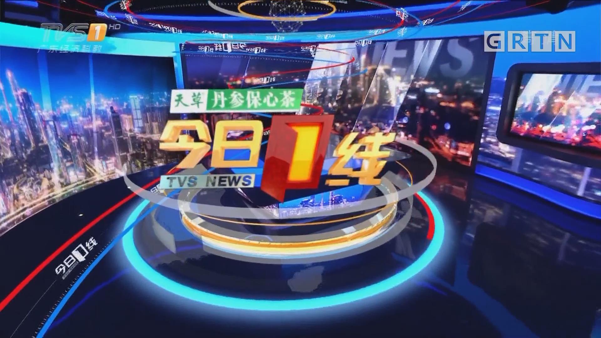 [HD][2019-04-08]今日一线:深圳:停车32秒即被交警处罚500元?