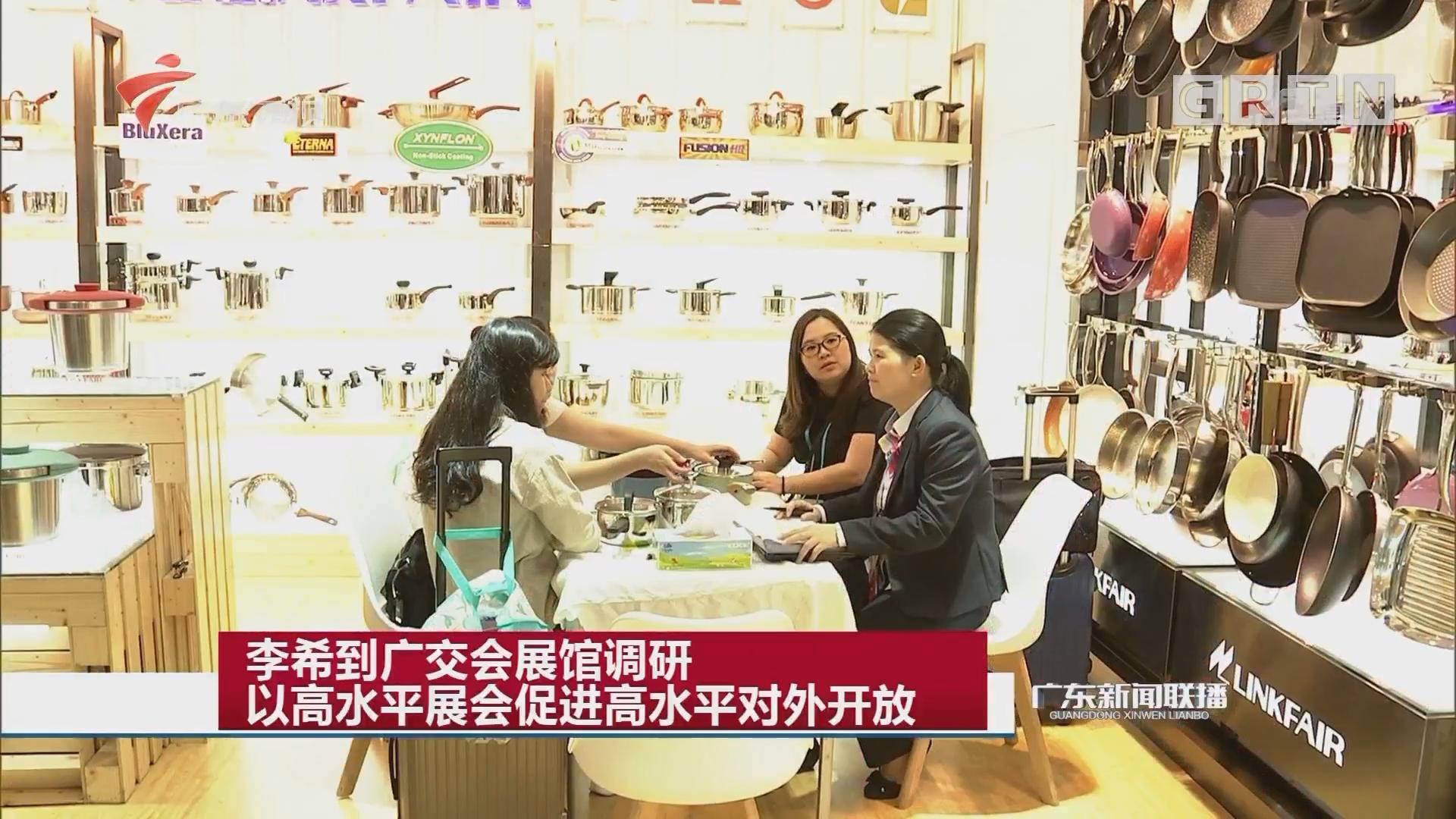 李希到广交会展馆调研 以高水平展会促进高水平对外开放