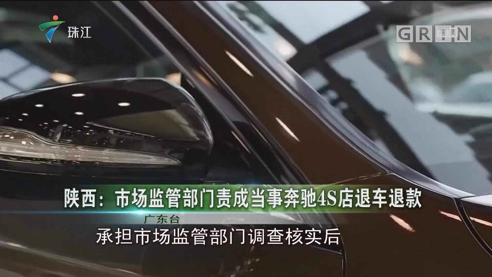 陕西:市场监管部门责成当事奔驰4S店退车退款