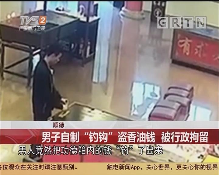 """顺德:男子自制""""钓钩""""盗香油钱 被行政拘留"""