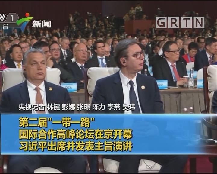 """第二届""""一带一路""""国际合作高峰论坛在京开幕 习近平出席并发表主旨演讲"""