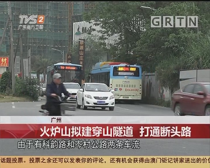 广州:火炉山拟建穿山隧道 打通断头路