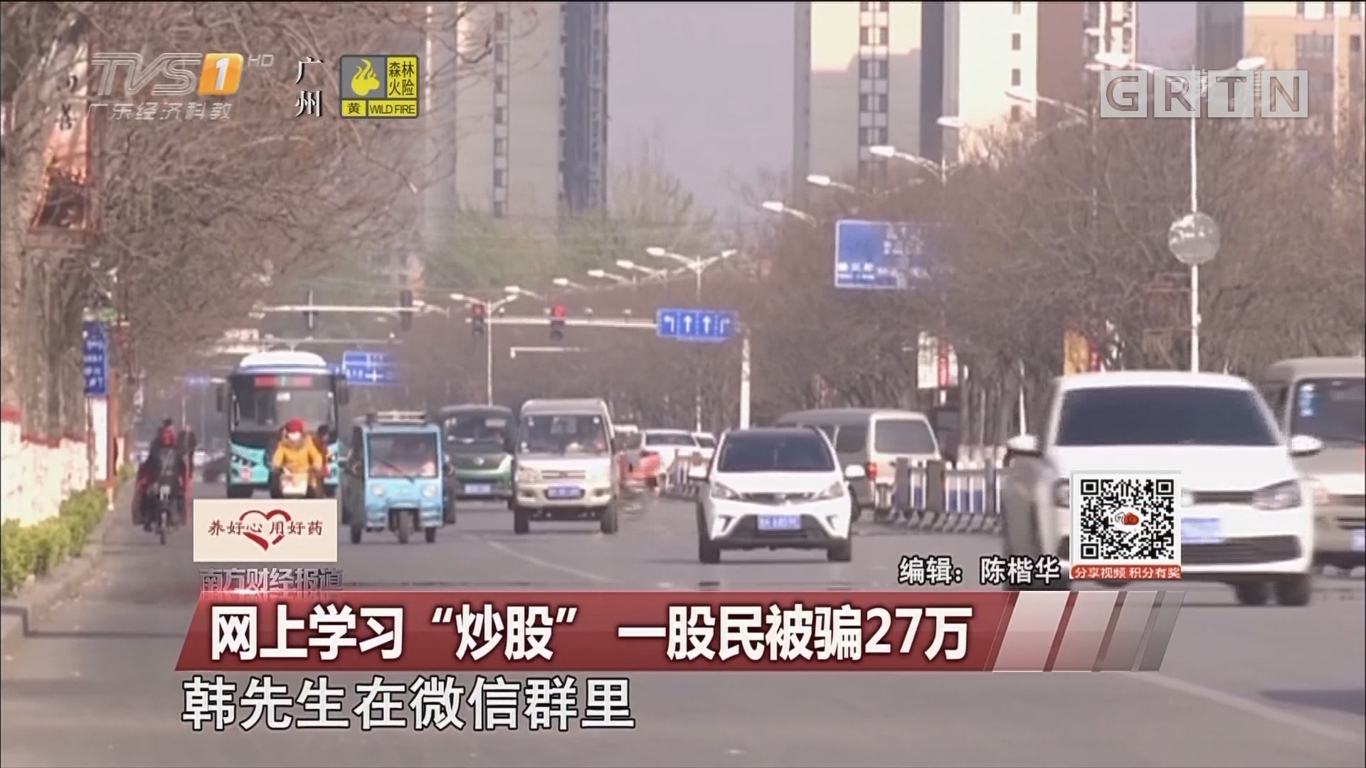 """网上学习""""炒股"""" 一股民被骗27万"""