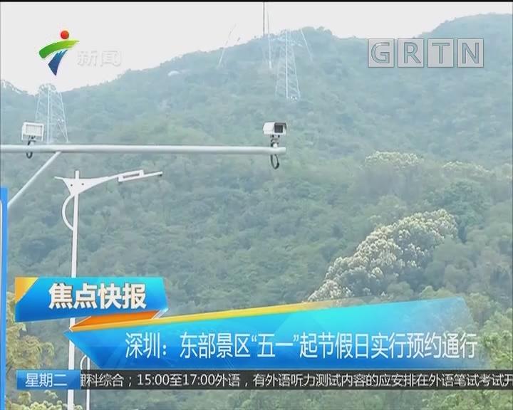 """深圳:东部景区""""五一""""起节假日实行预约通行"""