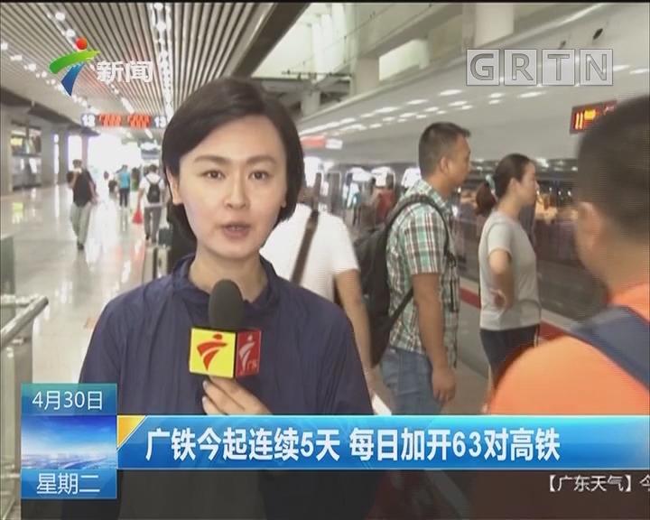 广铁今起连续5天 每日加开63对高铁
