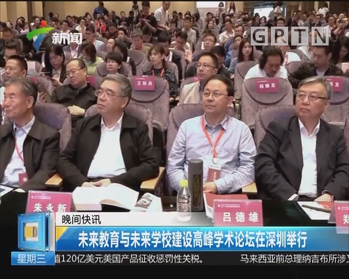 未来教育与未来学校建设高峰学术论坛在深圳举行