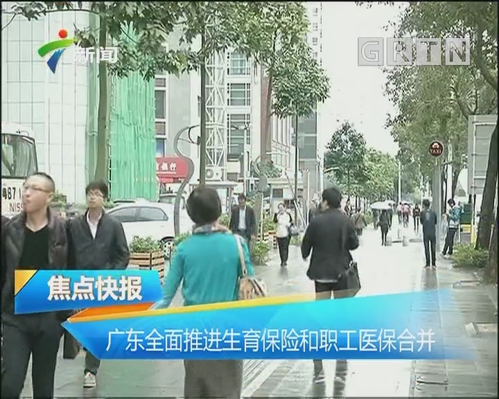 广东全面推进生育保险和职工医保合并