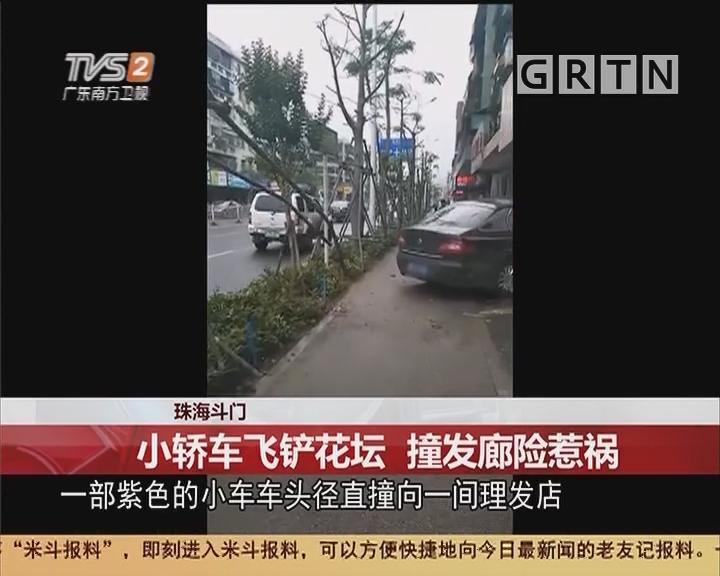 珠海斗门:小轿车飞铲花坛 撞发廊险惹祸
