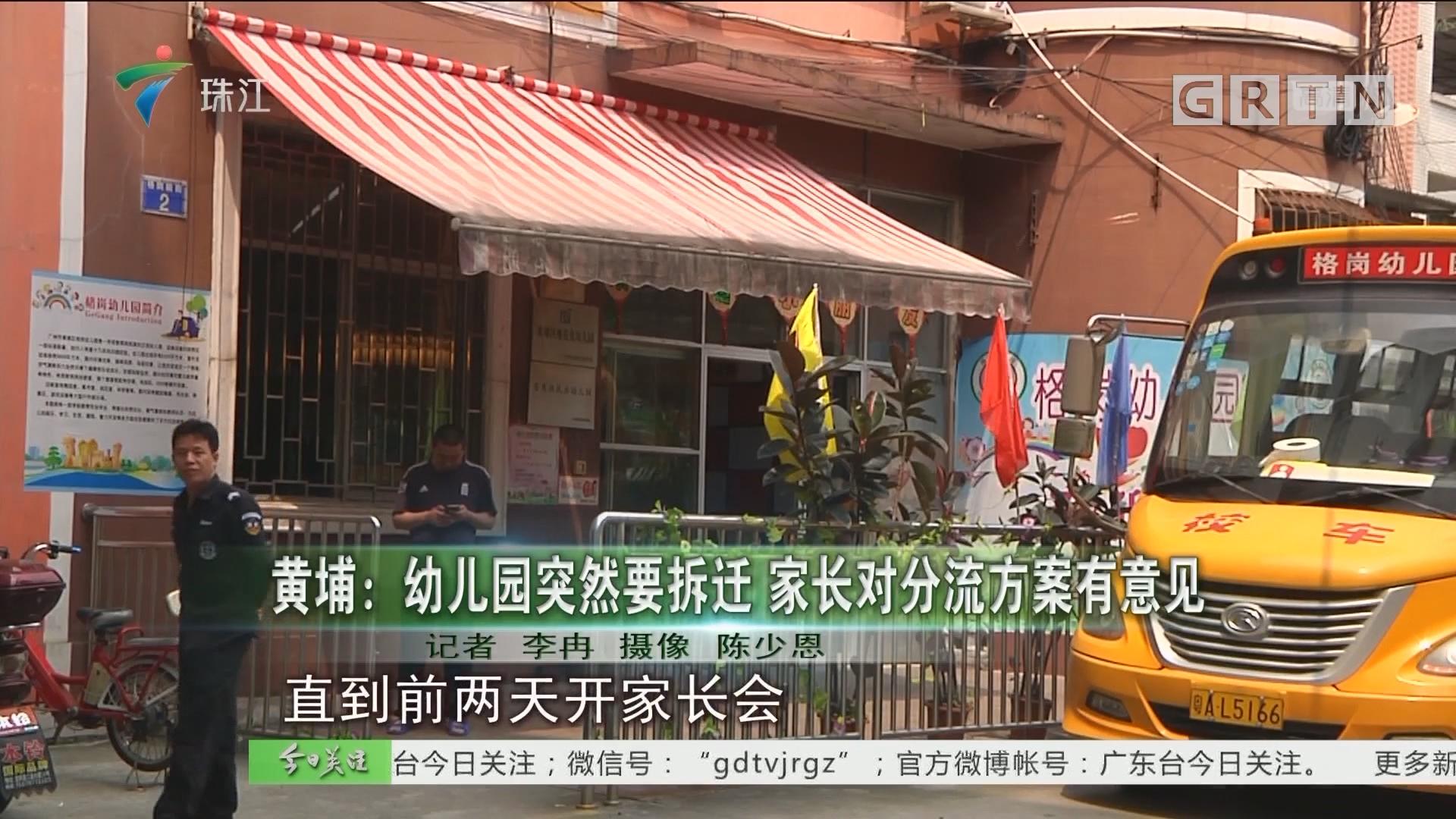 黄埔:幼儿园突然要拆迁 家长对分流方案有意见