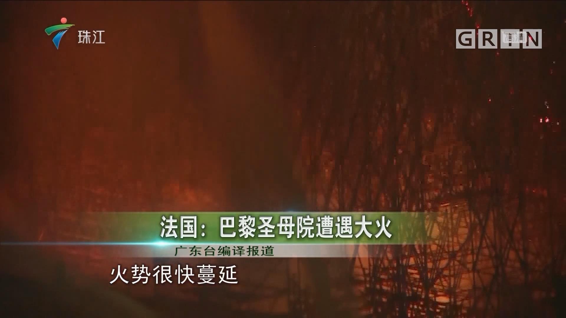 法国:巴黎圣母院遭遇大火