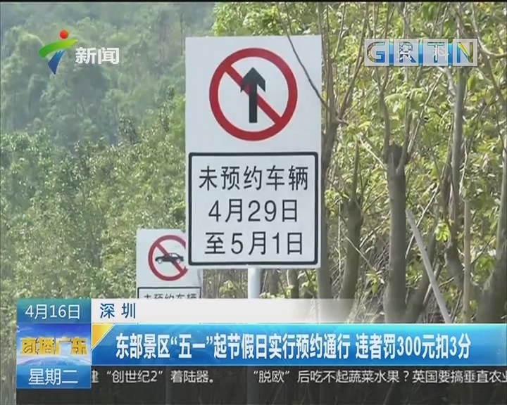 """深圳:东部景区""""五一""""起节假日实行预约通行 违者罚300元扣3分"""