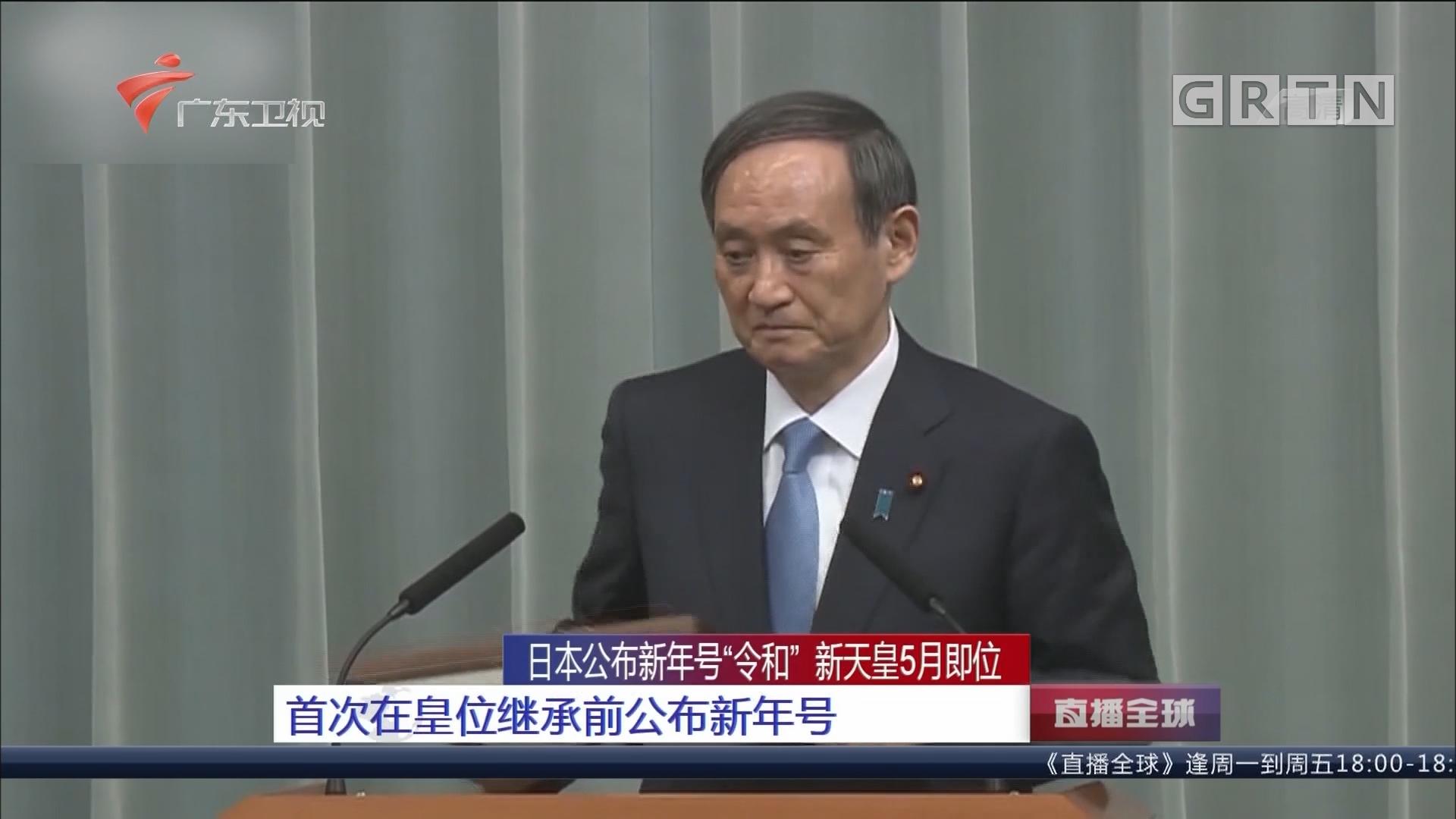 """日本公布新年号""""令和"""" 新天皇5月即位 首次在皇位继承前公布新年号"""