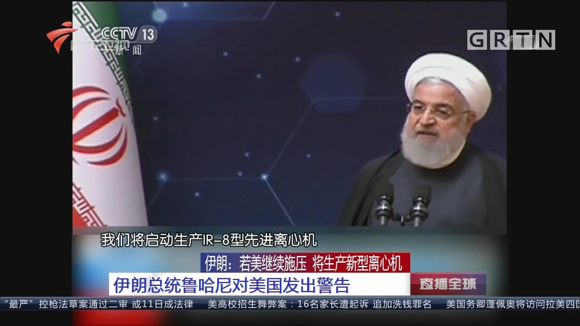 伊朗:若美继续施压 将生产新型离心机 伊朗总统鲁哈尼对美国发出警告
