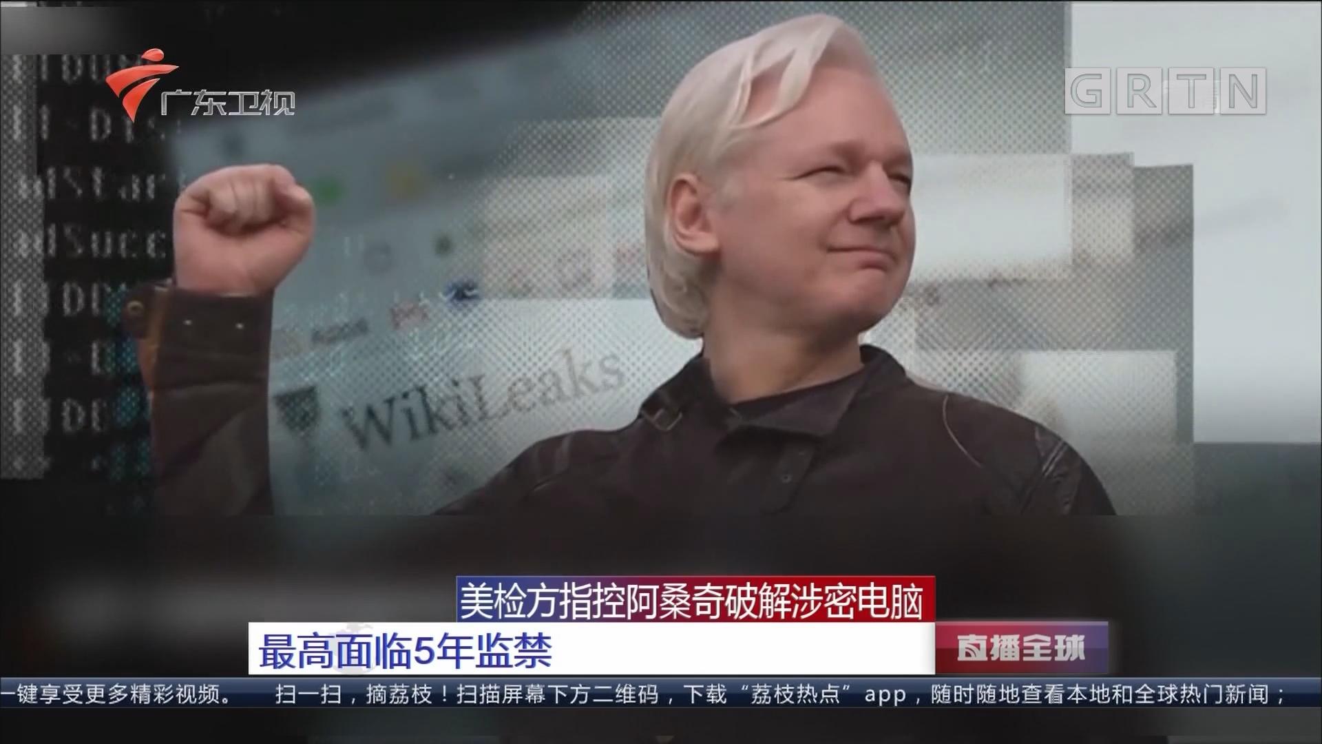 美检方指控阿桑奇破解涉密电脑:最高面临5年监禁