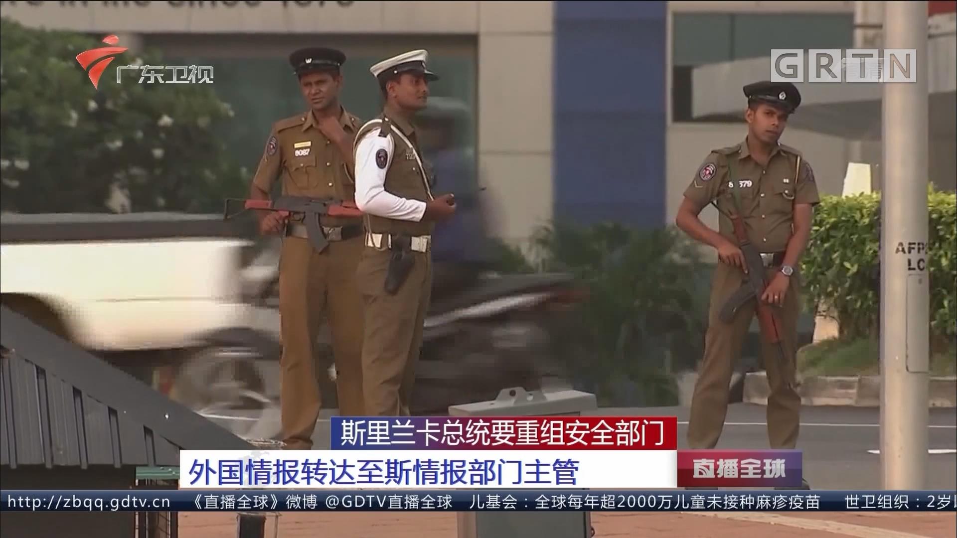 斯里兰卡总统要重组安全部门:24小时内撤换多个部门负责人