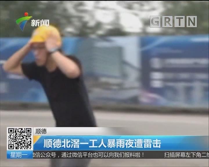顺德:顺德北滘一工人暴雨夜遭雷击