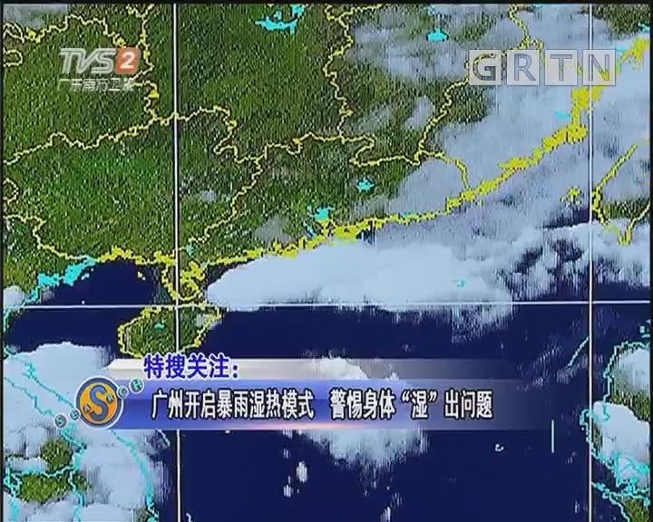 """广州开启暴雨湿热模式 警惕身体""""湿""""出问题"""
