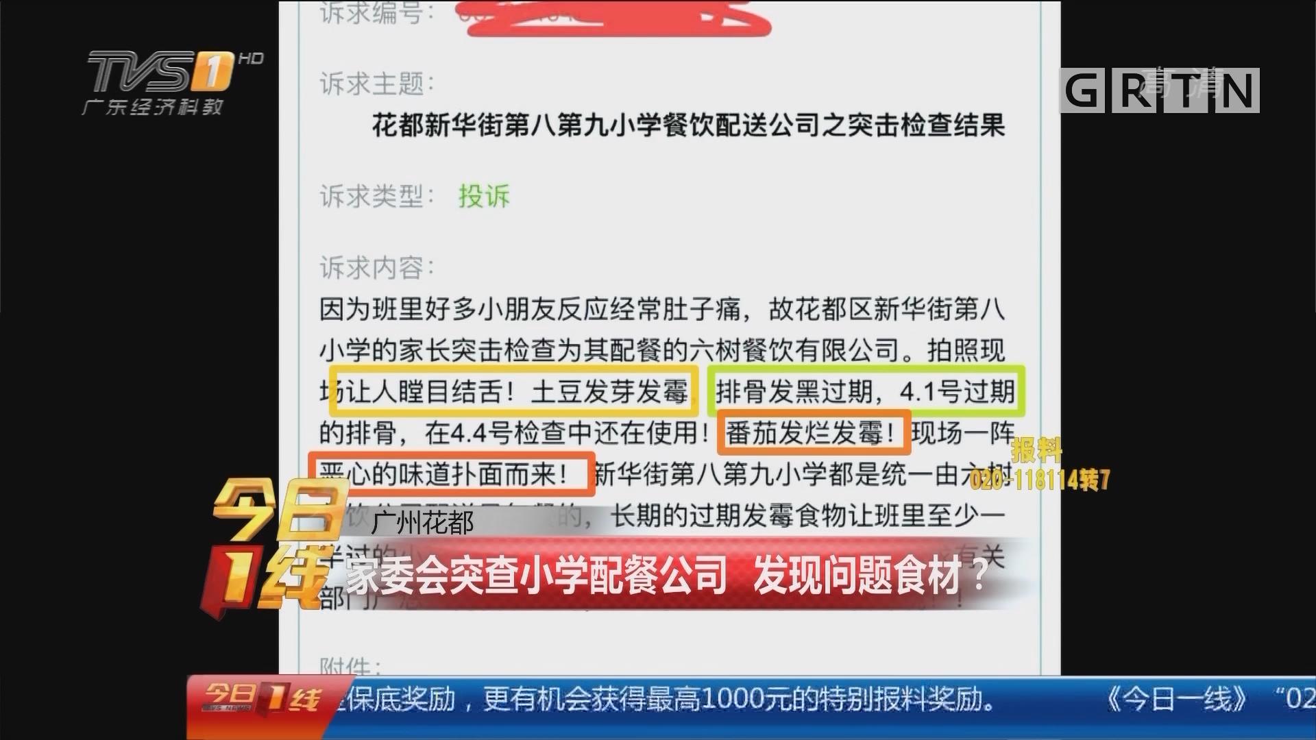 广州花都:家委会突查小学配餐公司 发现问题食材?