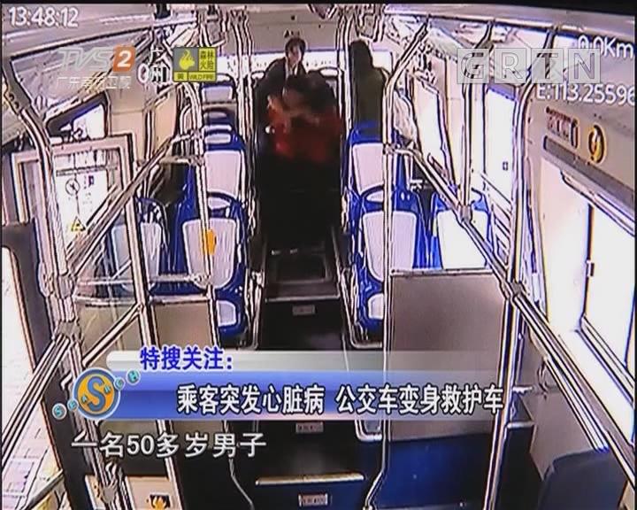 乘客突发心脏病 公交车变身救护车
