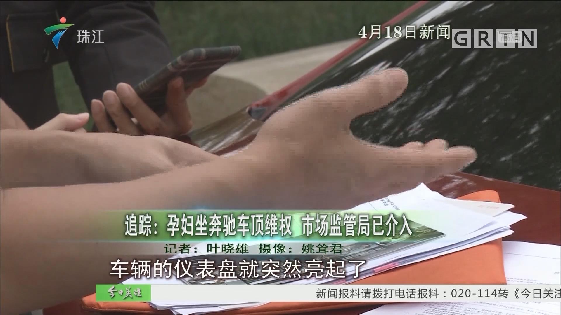 追踪:孕妇坐奔驰车顶维权 市场监管局已介入