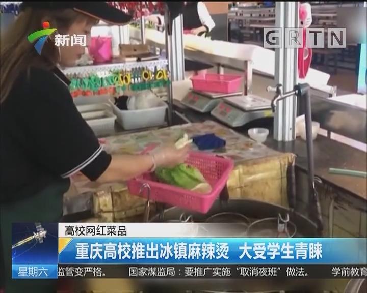 高校网红菜品:重庆高校推出冰镇麻辣烫 大受学生青睐
