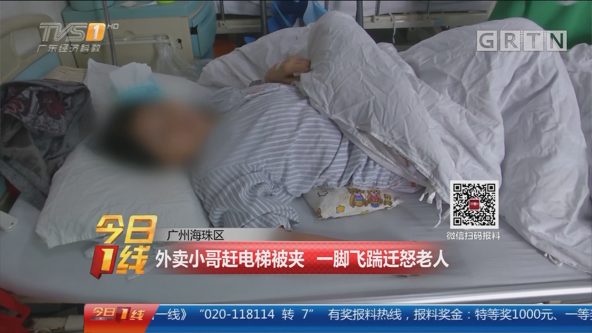 广州海珠区:外卖小哥赶电梯被夹 一?#27431;?#36409;迁怒老人