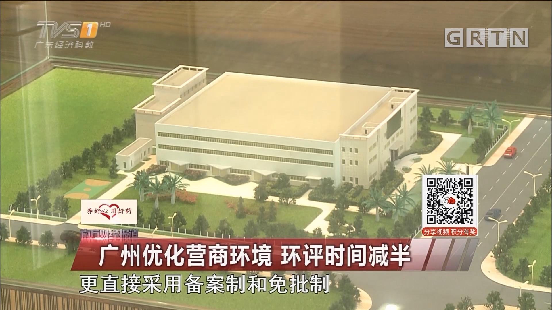 广州优化营商环境 环评时间减半