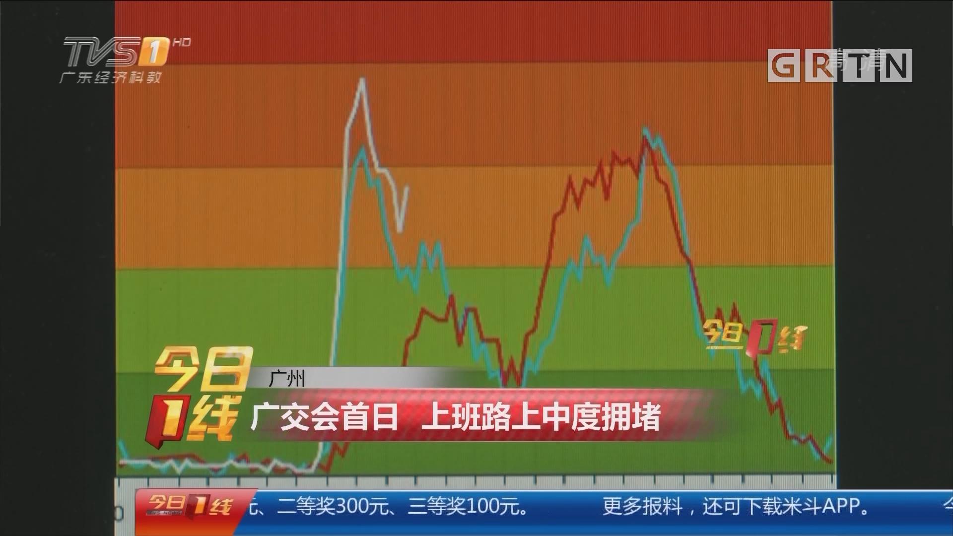 广州:广交会首日 上班路上中度拥堵