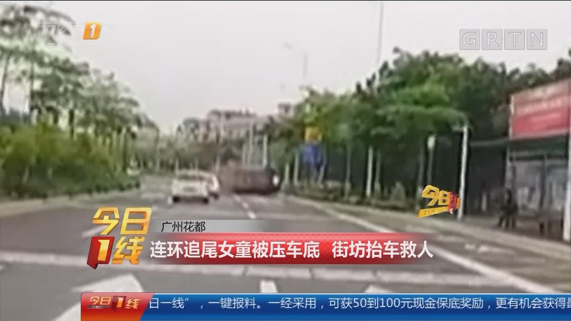 广州花都:连环追尾女童被压车底 街坊抬车救人