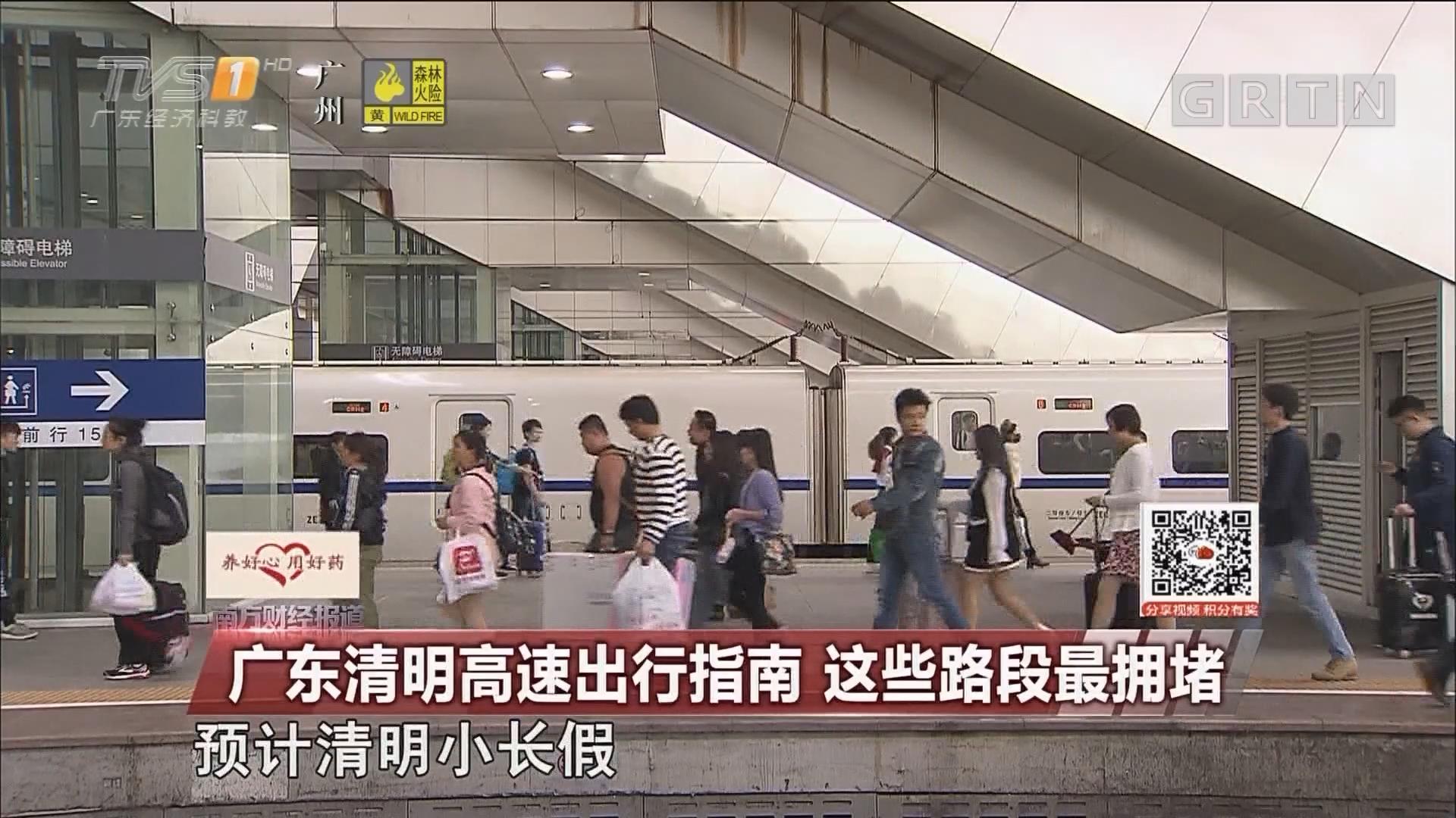 广东清明高速出行指南 这些路段最拥堵