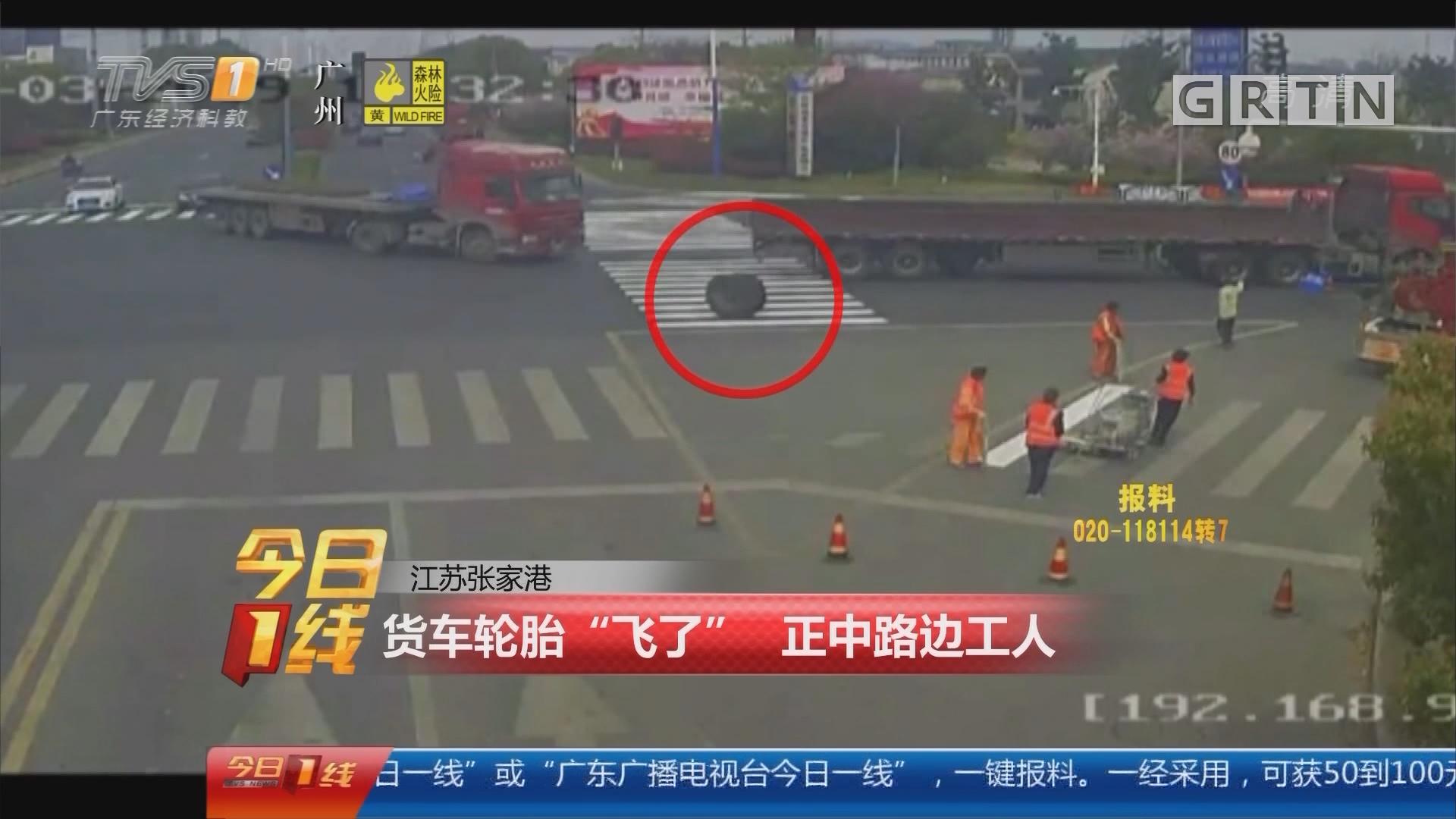 """江苏张家港:货车轮胎""""飞了"""" 正中路边工人"""