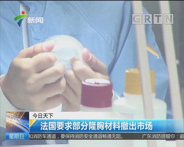 法国要求部分隆胸材料撤出市场